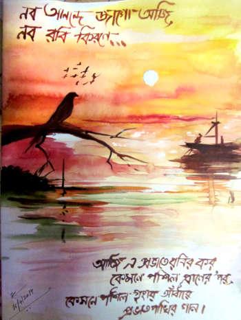 Bengali new year greeting painting emili santra touchtalent m4hsunfo